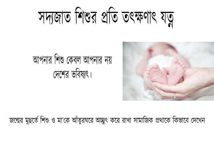 Immediate Care of Newborn