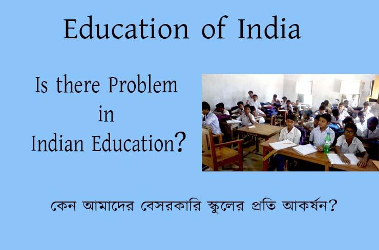 Indian Education System Problems till 2021 | ভারতের শিক্ষা ব্যবস্থার সমস্যা ও ধারাবাহিকতা