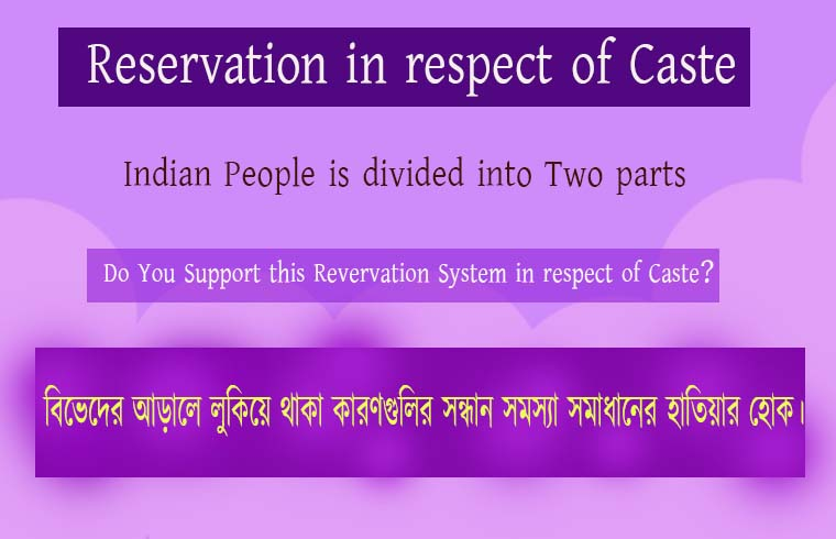 Casteism in India and Reservation- whether it Advantage or Bad till 2021 | সংরক্ষণের ভালো-মন্দ