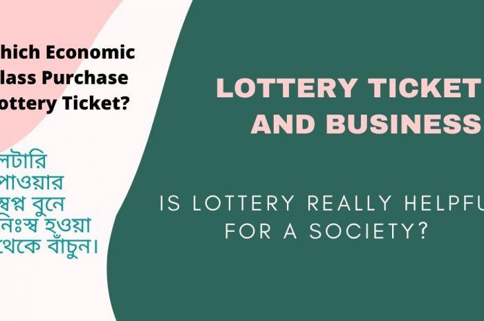 Effects of Lottery in Society- Good or Bad in 21st Century | ভারতীয় সমাজে লটারি টিকিটের প্রভাব