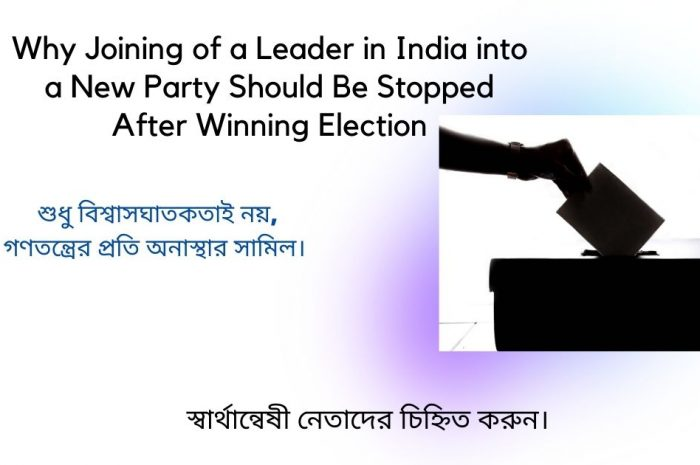 Joining of a Leader in India into a New Party Should Be Stopped After Winning Election- 10 Major Affect