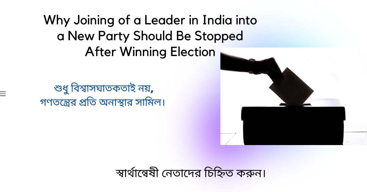 Joining of a Leader in India into a New Party