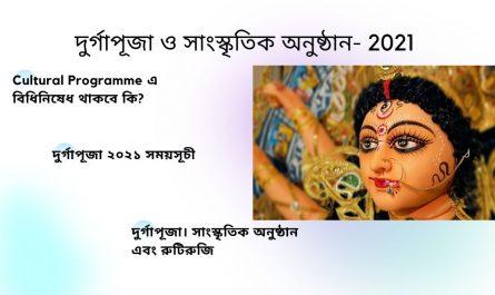 Durga Puja 2021 in bengali