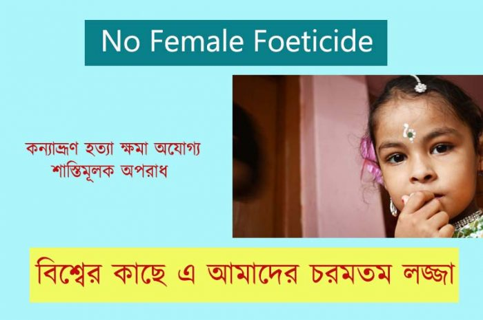 About 10 lakh Female Foeticide in India in Every Year- a Worst Criminal Offence | কন্যাভ্রূণ হত্যা