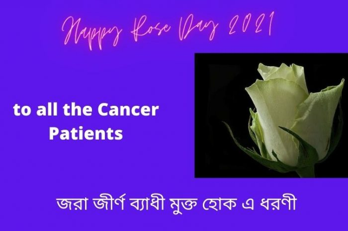Rose Day 2021 in Bengali | Welfare of Cancer Patients | বিশ্ব গোলাপ দিবস 2021